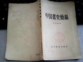 中国书史简编(1958年一版一印)