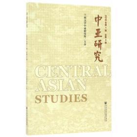 中亚研究(2016年第1辑,总第3辑)