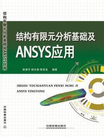 结构有限元分析基础及ANSYS应用