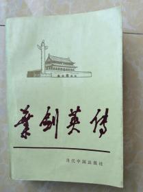 当代中国人物传记丛书【叶剑英传】