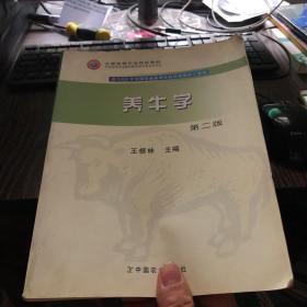 全国高等农业院校教材:养牛学(第2版)