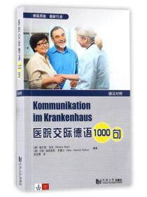 医院交际德语1000句(德汉对照)