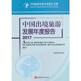 中国出境旅游发展年度报告2017