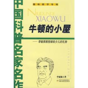 中国科普名家名作(李毓佩数学故事专辑)--牛顿的小屋