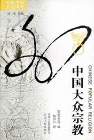 中国大众宗教