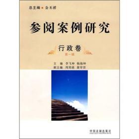 参阅案例研究:行政卷(第1辑)