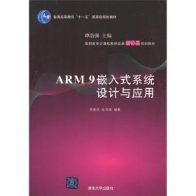 ARM9嵌入式系统设计与应用