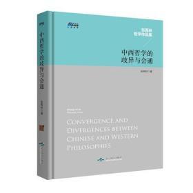 中西哲学的歧异与会通——张再林作品集,博瑞森人文丛书