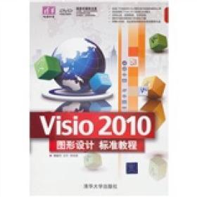 清华电脑学堂:Visio 2010图形设计标准教程