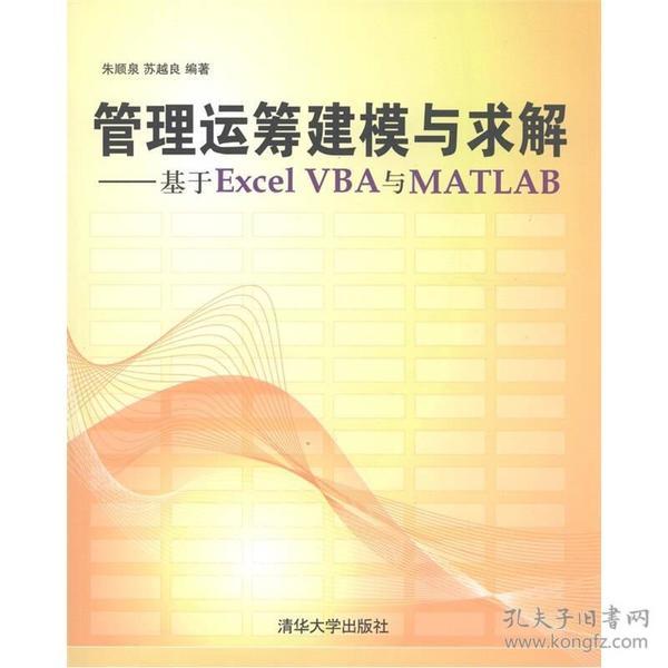 管理运筹建模与求解-基于ExcelVBA与MATLAB 9787302265931