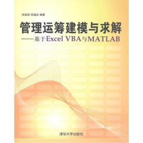 管理运筹建模与求解-基于Excel VBA与MATLAB 朱顺泉 苏越良  9787302265931 清华大学出版社