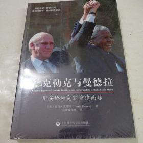 德克勒克与曼德拉:用妥协和宽容重建南非
