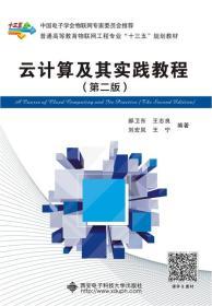 正版二手包邮 云计算及其实践教程(第二版) 郝卫东 9787560645124