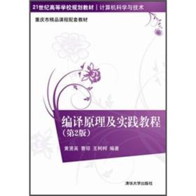 编译原理及实践教程(第2版)/21世纪高等学校规划教材·计算机科学与技术