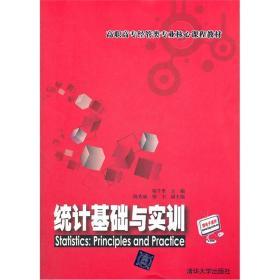 统计基础与实训(高职高专经管类专业核心课程教材)