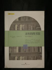 永恒的图书馆