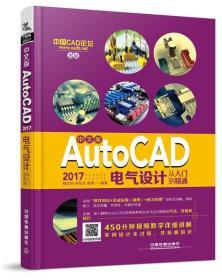 AutoCAD电气设计从入门到精通