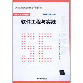 软件工程与实践 贾铁军 9787302283294 清华大学出版社