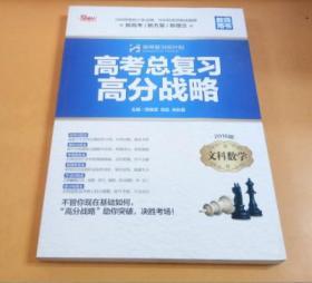 高考复习云计划·高考总复习高分战略:文科数学(2016版教师用书)