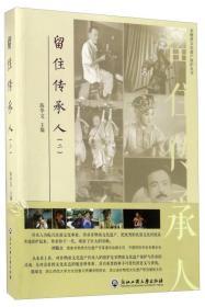 留住传承人2/非物质文化遗产保护丛书