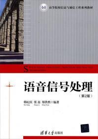 高等院校信息与通信工程系列教材:语音信号处理(第2版)