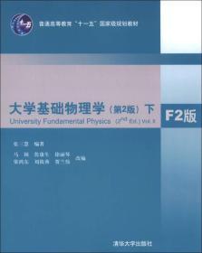 大学基础物理学