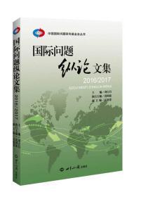 国际问题纵论文集2016~2017