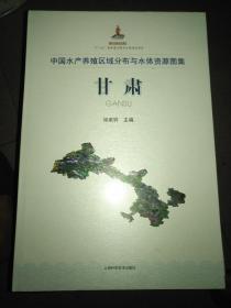 中国水产养殖区域分布与水体资源图集 甘肃   精装未开封