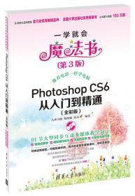 一学就会魔法书:Photoshop CS6从入门到精通(全彩版)(第3版)