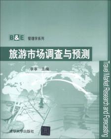B&E管理学系列:旅游市场调查与预测