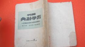 【10-1  哲学辞典简明