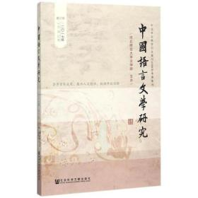 中国语言文学研究(2017年秋之卷,总第22卷)