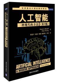 人工智能:一种现代的方法