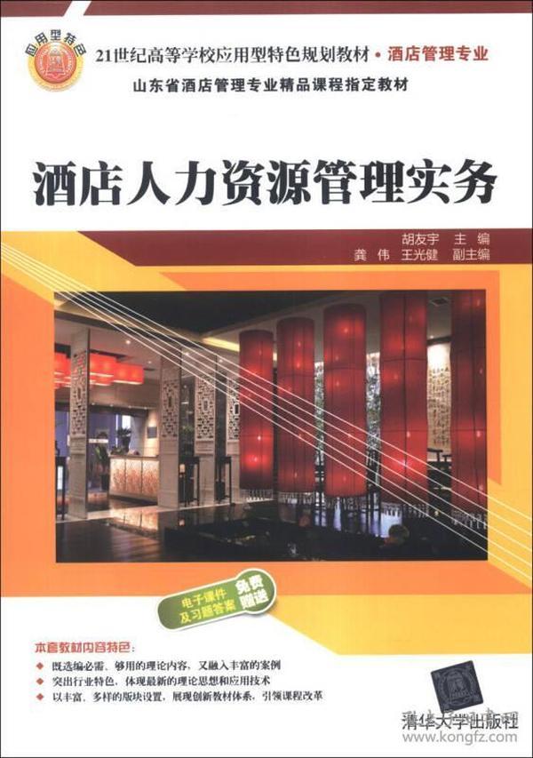 酒店人力资源管理实务/21世纪高等学校应用型特色规划教材·酒店管理专业