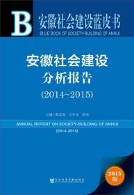 安徽社会建设蓝皮书:安徽社会建设分析报告(2014-2015)