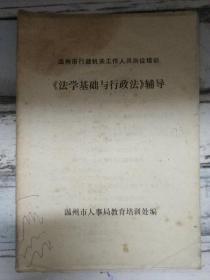 《<法学基础与行政法>辅导——温州市行政机关人员岗位培训》