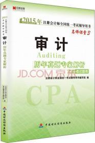2015年注册会计师全国统一考试辅导用书:审计·历年真题专家解析