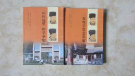 二程理学文化丛书: 两程故里 理学圣地 +二程理学思想新解2本合售