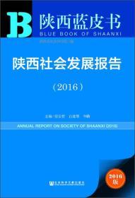陕西蓝皮书 陕西社会发展报告