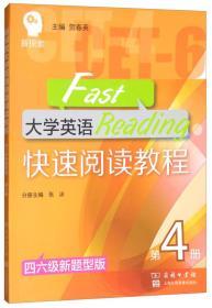新探索 大学英语快速阅读教程第4册 贺春英,张泳 商务印书馆