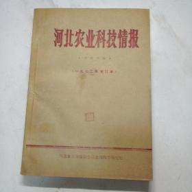 河北农业科技情报  1972年合订本 创刊号