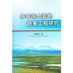 多年冻土湿地路基工程研究