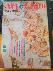 中国文物世界 第85期