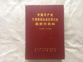 中国共产党宁夏回族自治区银川市组织史资料(1926-1987)