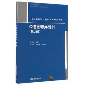 C语言程序设计(第2版)(21世纪计算机公共课程) 田丽华  清华大学出版社 9787302378402