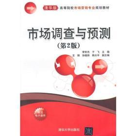 市场调查与预测(第2版)(清华版·高等院校市场营销专业规划教材)
