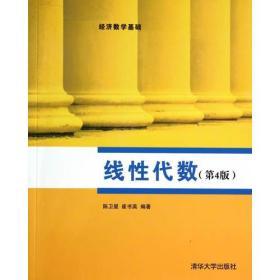 经济数学基础:线性代数(第4版) 陈卫星,崔书英著 97873