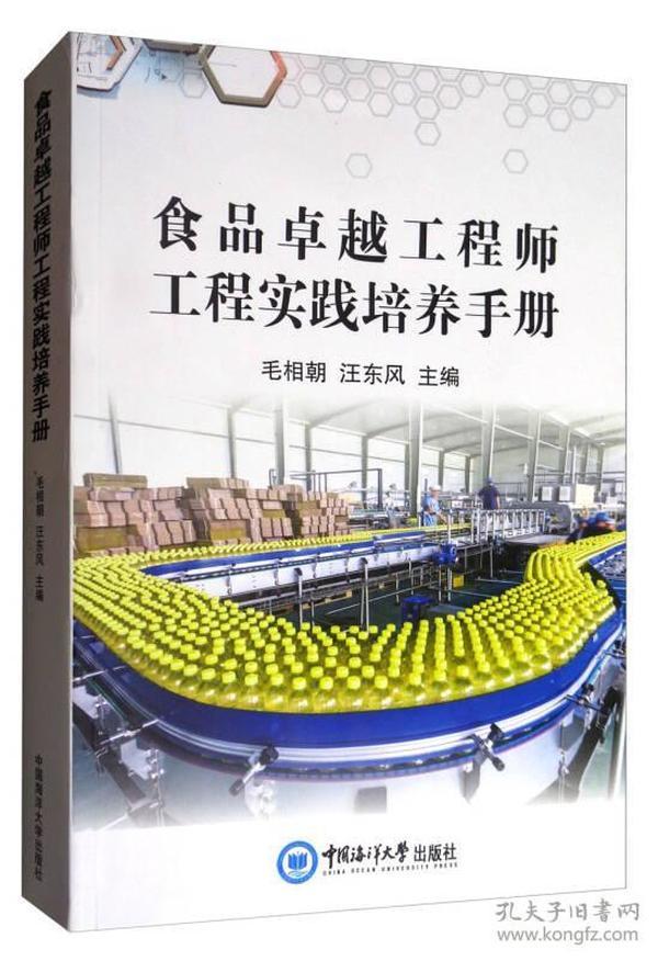 食品卓越工程师工程实践培养手册 专著 毛相朝,汪东风主编 shi pin zhuo yue go