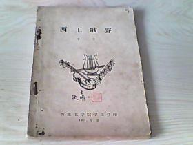 西工歌声(第一集)【1957年西北工学学院学生会印】