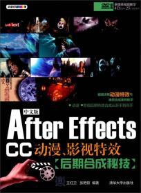 中文版After Effects CC动漫影视特效后期合成秘技